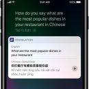 iOS 11 traz novas vozes femininas e masculinas mais humanizadas para a Siri, até em português
